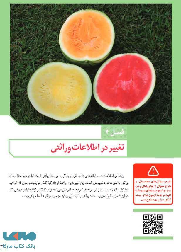 فصل 4 زیست شناسی دوازدهم