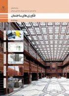 کتاب درسی فناوری دوازدهم ساختمان