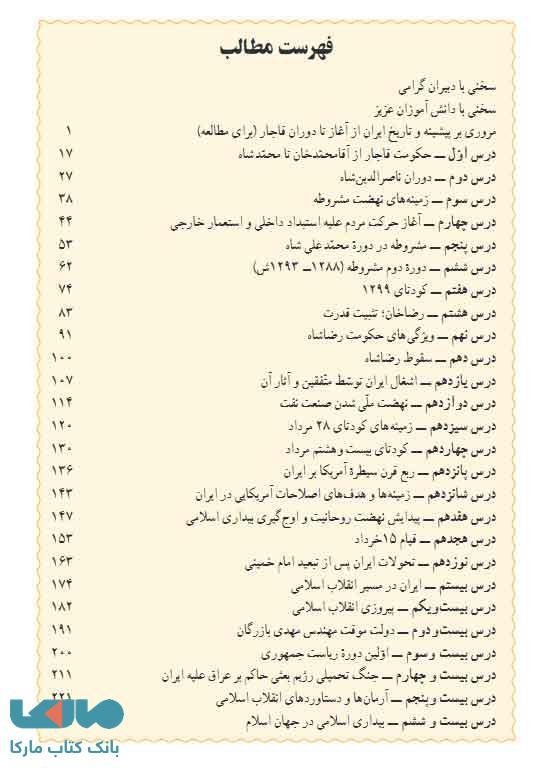 فهرست مطالب کتاب درسی تاریخ معاصر یازدهم