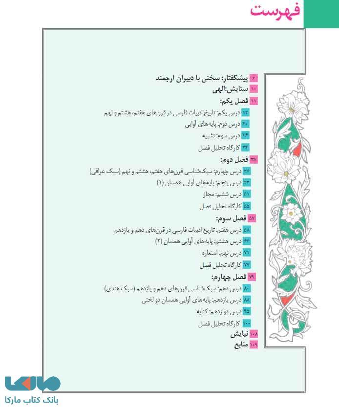 فهرست مطالب کتاب درسی علوم و فنون یازدهم