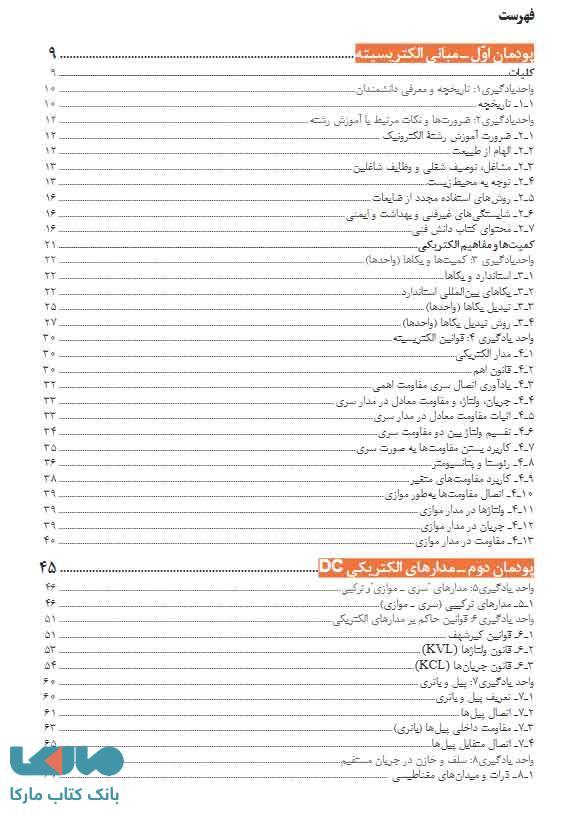 فهرست کتاب درسی دانش فنی پایه الکترونیک