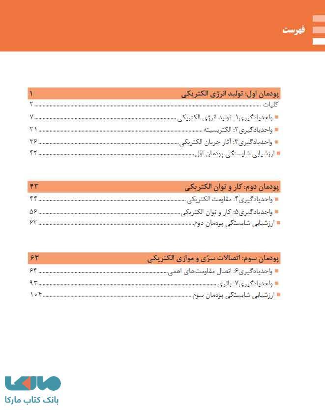 فهرست کتاب درسی دانش فنی پایه رشته الکتروتکنیک