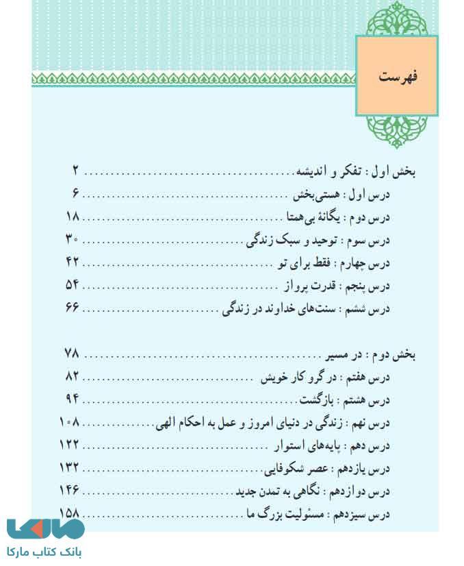 فهرست کتاب درسی دین و زندگی 3 دوازدهم انسانی