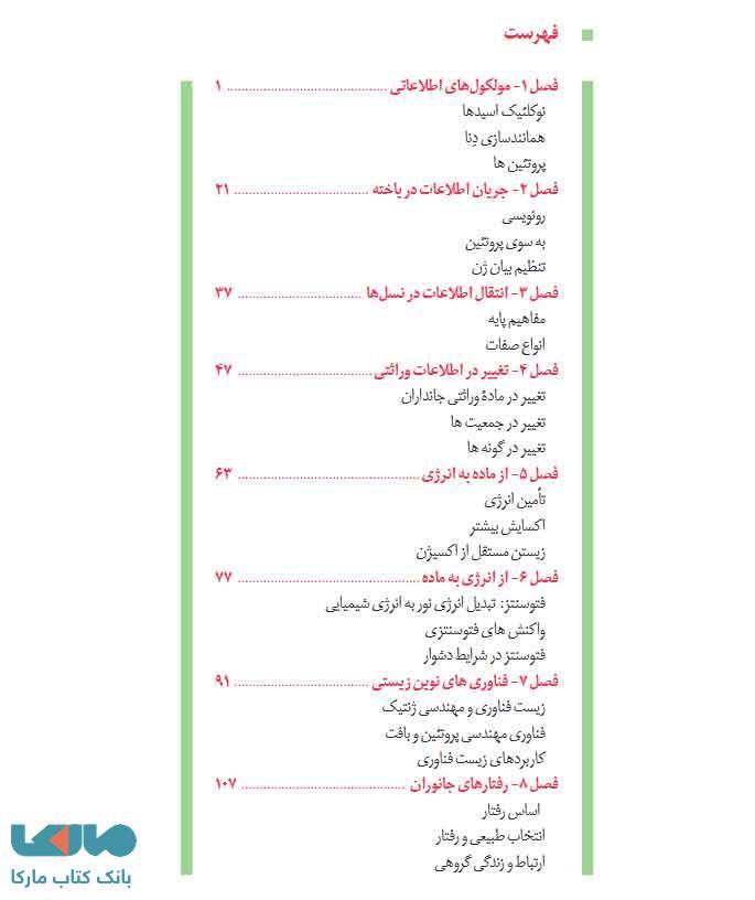 فهرست کتاب درسی زیست شناسی دوازدهم