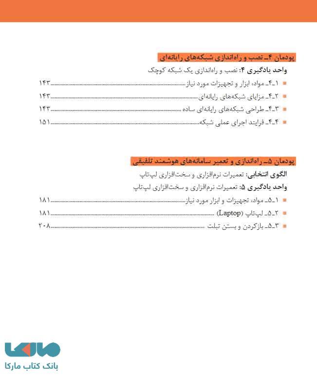 فهرست کتاب درسی نصب و سرویس دستگاه های الکترونیکی اداری و صنعتی