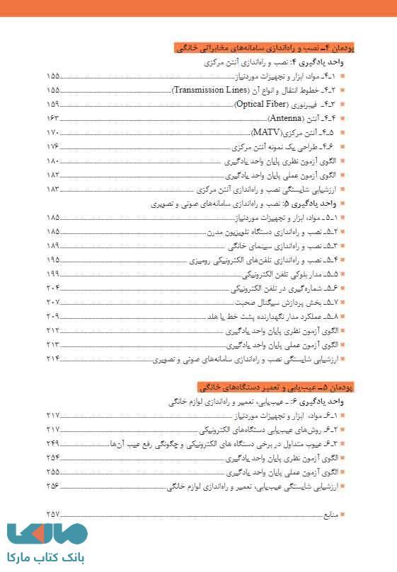 فهرست کتاب درسی نصب و سرویس دستگاه های الکترونیکی خانگی