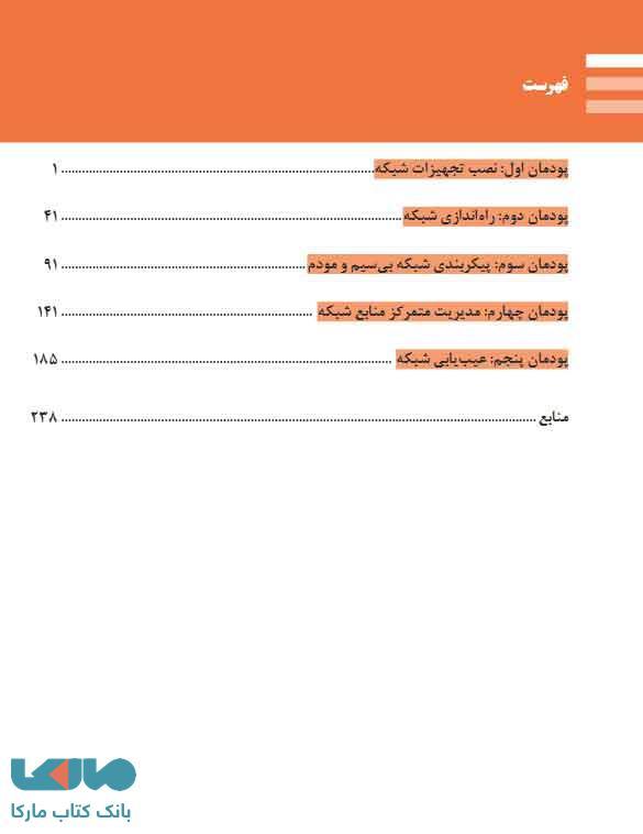 فهرست کتاب درسی نصب و نگهداری تجهیزات شبکه و نرم افزار