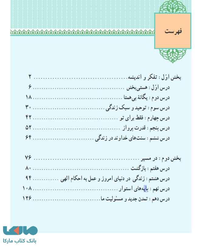 فهرست کتاب دین و زندگی 3 دوازدهم درسی