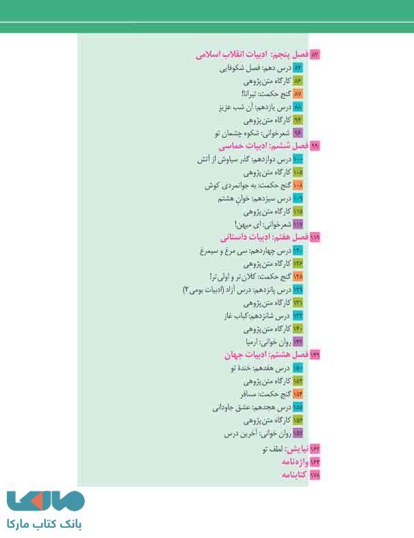 فهرست کتاب فارسی دوازدهم درسی