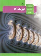 کتاب درسی فیزیک2 یازدهم