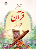 کتاب درسی آموزش قرآن ششم ابتدایی