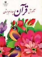 کتاب درسی آموزش قرآن چهارم ابتدایی