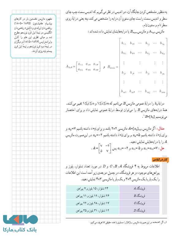 قسمتی از کتاب درسی هندسه 3 دوازدهم