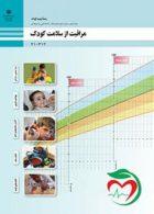 کتاب درسی مراقبت از سلامت کودک دهم تربیت کودک