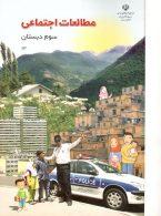 کتاب درسی مطالعات اجتماعی سوم ابتدایی