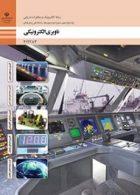 کتاب درسی ناوبری الکترونیکی دوازدهم الکترونیک و مخابرات دریایی
