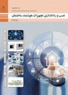 کتاب درسی نصب و راه اندازی تجهیزات هوشمند ساختمان دوازدهم مکاترونیک