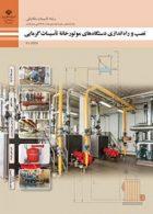 کتاب درسی نصب و راه اندازی دستگاه های موتورخانه تاسیسات گرمایی یازدهم تاسیسات مکانیکی