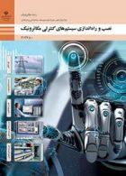 کتاب درسی نصب و راه اندازی سیستم های کنترلی دوازدهم مکاترونیک