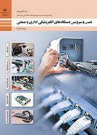 کتاب درسی نصب و سرویس دستگاه های الکترونیکی اداری و صنعتی دوازدهم الکترونیک