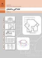 کتاب درسی نقشه کشی یازدهم ساختمان