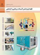 کتاب درسی نگهداری و تعمیر تاسیسات سرمایشی و گرمایشی دوازدهم تاسیسات مکانیکی