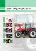 کتاب درسی نگهداری و کاربرد ماشینهای کشاورزی دهم ماشین های کشاورزی