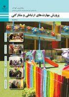 کتاب درسی پرورش مهارت های ارتباطی و مشارکتی یازدهم تربیت کودک