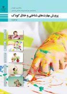 کتاب درسی پرورش مهارت های شناختی و خلاق کودک دوازدهم تربیت کودک