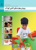 کتاب درسی پرورش مهارت های کلامی کودک یازدهم تربیت کودک