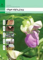 کتاب درسی پرورش و تولید حبوبات دهم امور زراعی