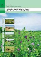 کتاب درسی پرورش و تولید گیاهان علوفه ای دوازدهم امور زراعی