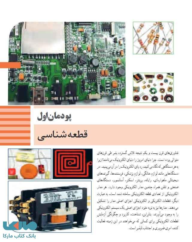 پودمان اول کتاب درسی عرضه تخصصی الکتریکی و الکترونیکی