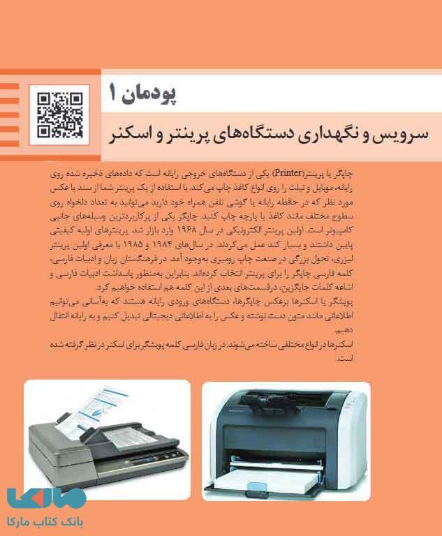 پودمان 1 کتاب درسی نصب و سرویس دستگاه های الکترونیکی اداری و صنعتی