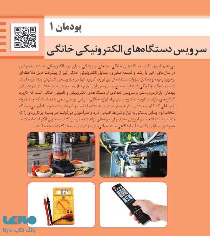 پودمان 1 کتاب درسی نصب و سرویس دستگاه های الکترونیکی خانگی