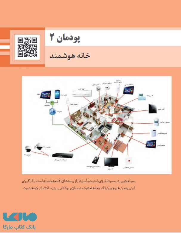 پودمان 2 کتاب درسی طراحی و نصب تاسیسات حفاظتی و ساختمان های هوشمند
