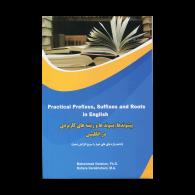 پیشوندها-پسوندها و ریشه های کاربردی در انگلیسی