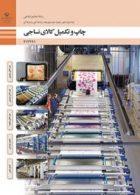 کتاب درسی چاپ و تکمیل کالای نساجی دوازدهم صنایع نساجی