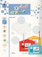 درسی کار و فناوری ششم ابتدایی