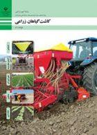 کتاب درسی کاشت گیاهان زراعی یازدهم امور زراعی