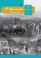 کتاب درسی تاریخ3 ایران و جهان معاصر دوازدهم