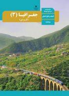 کتاب درسی جغرافیا3(کاربردی) دوازدهم