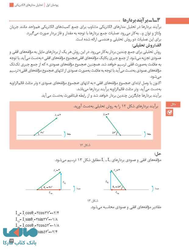 کتاب درسی دانش فنی تخصصی الکتروتکنیک