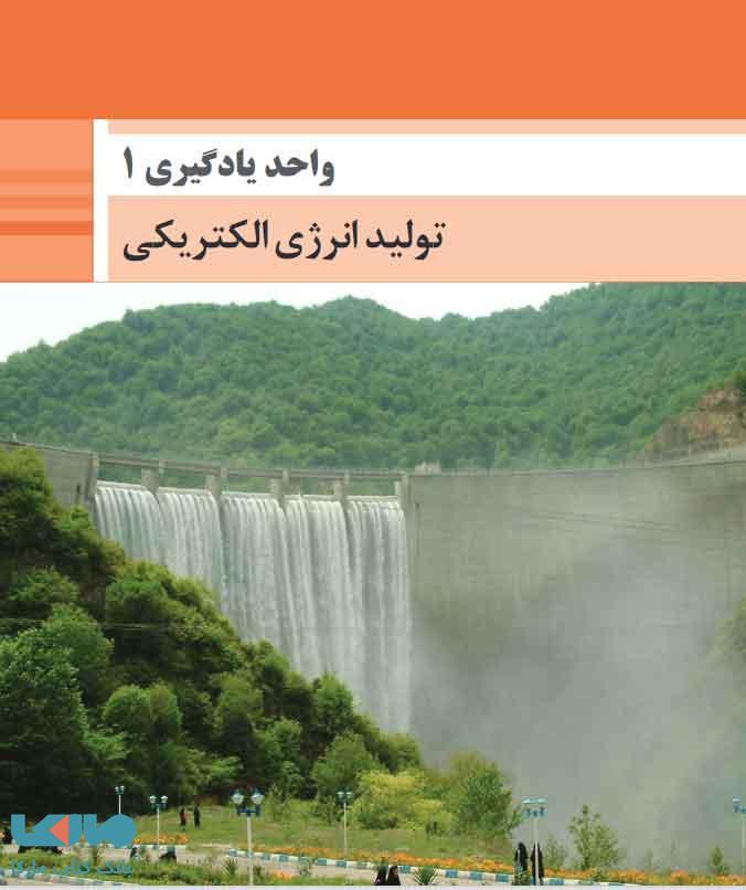 کتاب درسی دانش فنی پایه رشته الکتروتکنیک