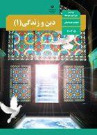 کتاب درسی دین و زندگی1 دهم علوم انسانی