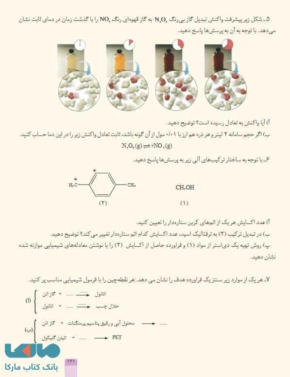 کتاب درسی شیمی 3 دوازدهم