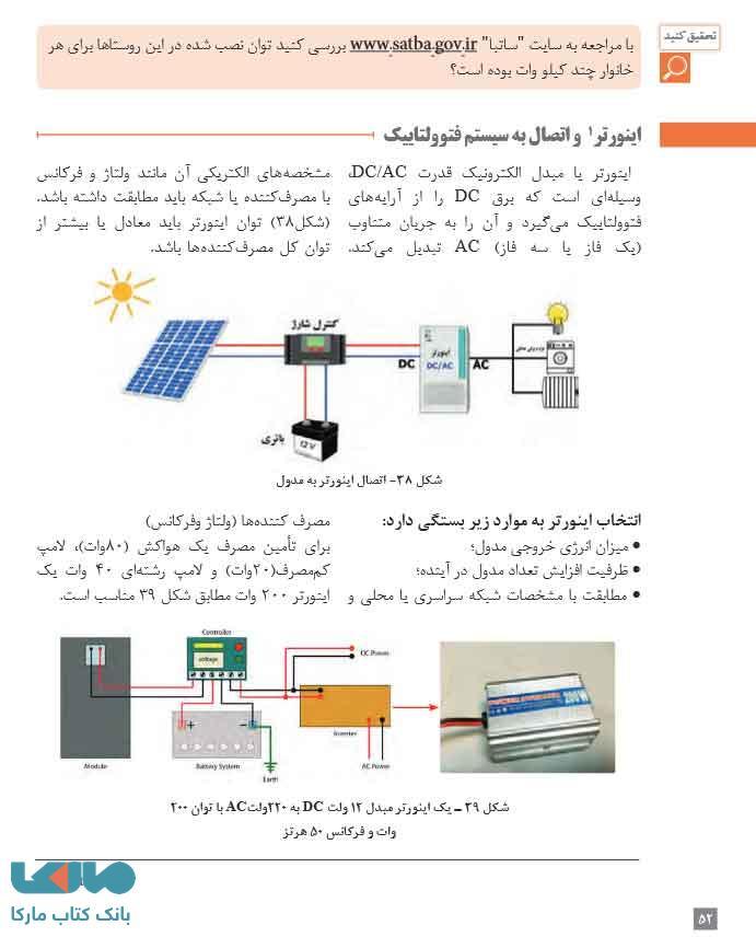 کتاب درسی طراحی و نصب تاسیسات حفاظتی و ساختمان های هوشمند