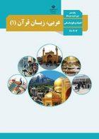 کتاب درسی عربی،زبان قرآن1 دهم علوم انسانی