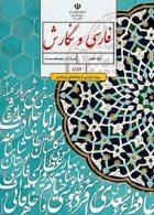 کتاب درسی فارسی و نگارش ویژۀ مدارس استعدادهای درخشان هفتم