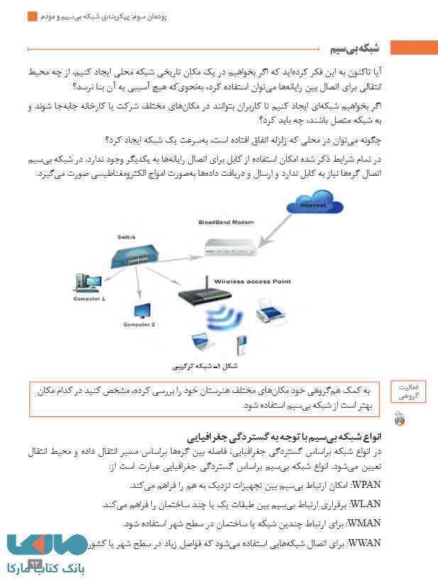 کتاب درسی نصب و نگهداری تجهیزات شبکه و نرم افزار